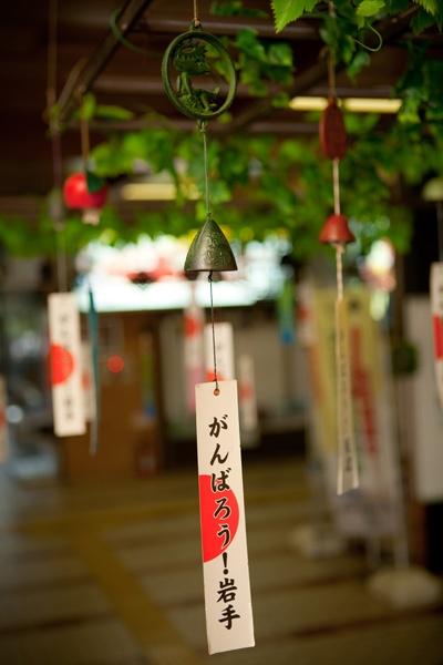 nanbutekki iron wind bells / mizusawa-esashi station / iwate / 南部鉄器の風鈴