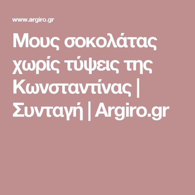 Μους σοκολάτας χωρίς τύψεις της Κωνσταντίνας | Συνταγή | Argiro.gr
