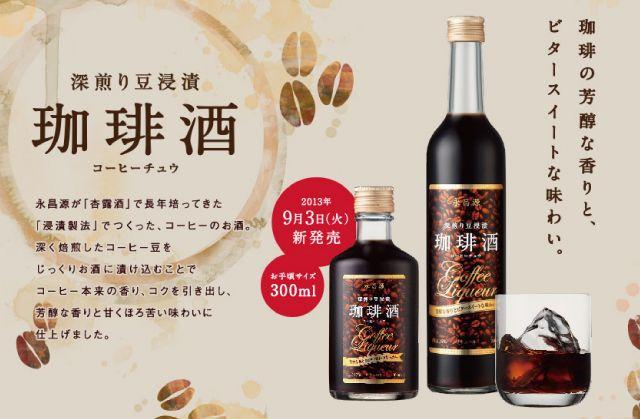 144.jpg (640×419) コーヒー POP 酒 茶色