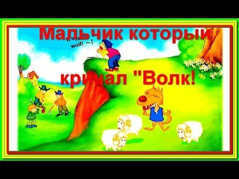 """Развивающие мультфильмы Мальчик который кричал """"Волк!""""— Современные Сказки Мира — Ёшкин Кот"""