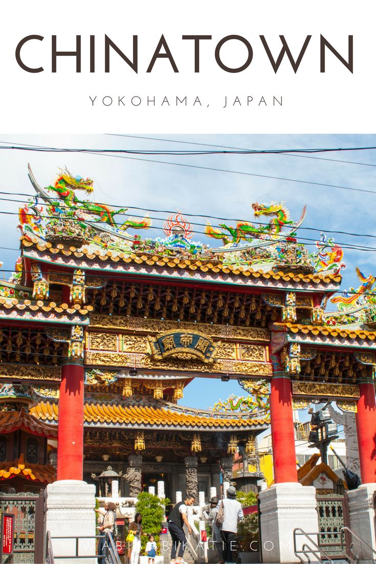 Visit this cheerful Chinatown in the heart of Yokohama Japan. This a a great place to start your day if you're planning a trip to Yokohama. via @WabiSabiKatie