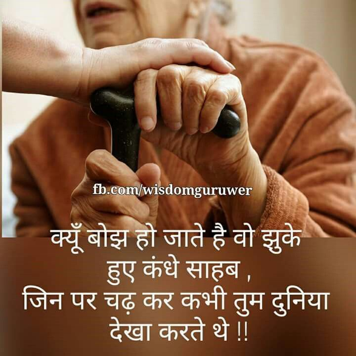 Mas Baap Maa Baap Pinterest Love Your Parents Hindi Quotes