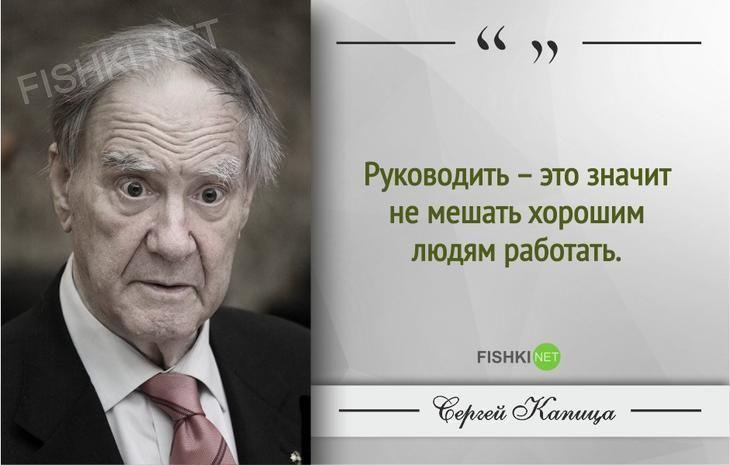 25 гениальных цитат академика Сергея Капицы