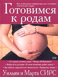 подготовка к родам. сирзы.