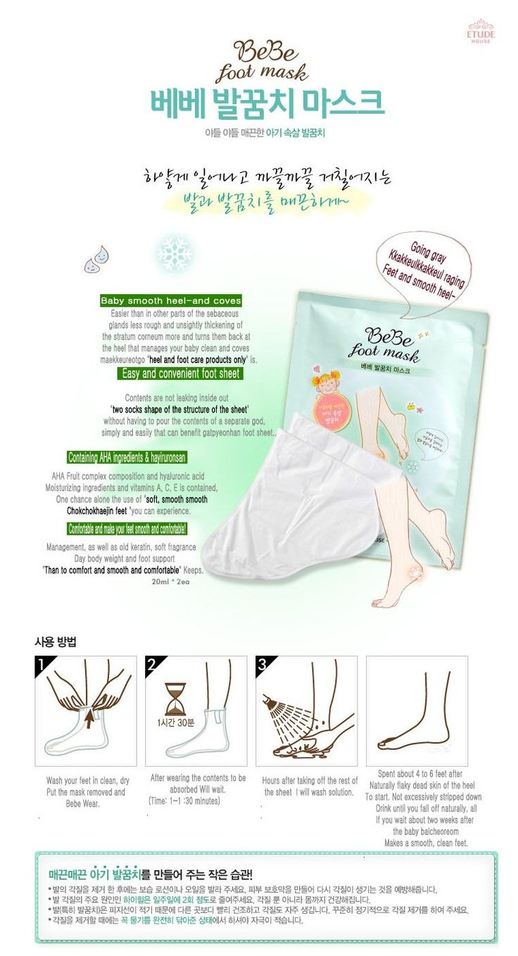 Etude House Korea Jakarta: Etude House Bebe Foot Mask 20ml*2pcs