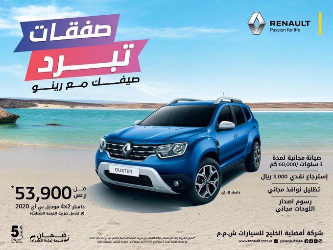 عروض شركة افضلية الخليج للسيارات علي سيارة داستر رينو 2019 عروض اليوم Renault Car Passion For Life