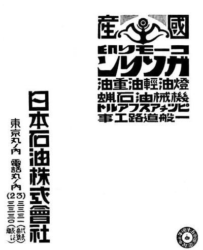 コーモリ印ガソリン日本石油株式会社: Nippon Oil Corporation (Nihon Sekiyu)