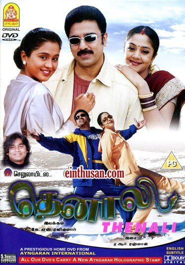 Thenali Tamil Movie Online - Kamal Hassan, Jayaram and Jyothika. Directed by K. S. Ravikumar. Music by A. R. Rahman. 2000 [U] w.eng.subs