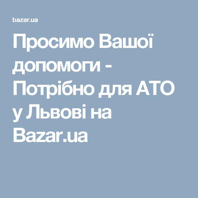Просимо Вашої допомоги - Потрібно для АТО у Львові на Bazar.ua