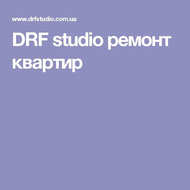 DRF studio ремонт квартир