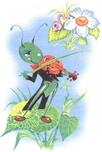 И кузнечик запиликает на скрипке