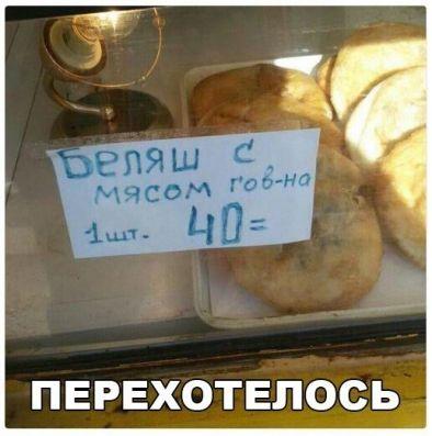 Надеюсь говядина…  #юмор #смешно #прикол Хумор - OneRu.net