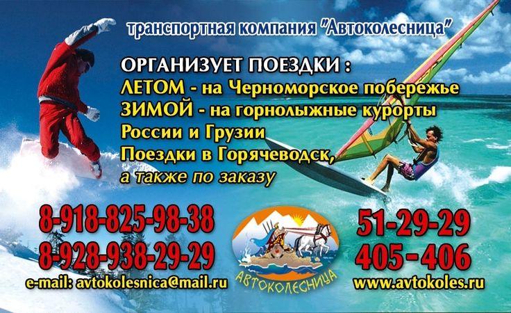Ардонская 250, Владикавказ
