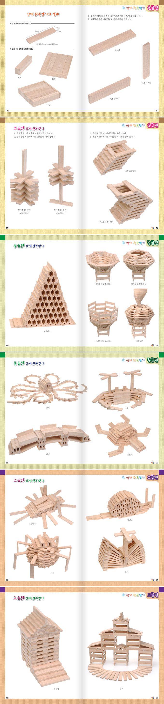 가베놀이 명품카프라 원목200pcs+칼라200pcs+예제집/비취우드