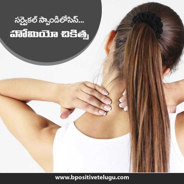 Are you Suffering from Cervical spondylosis..? #Homoeopathy is the best #Treatment of #Cervicalspondylosis.