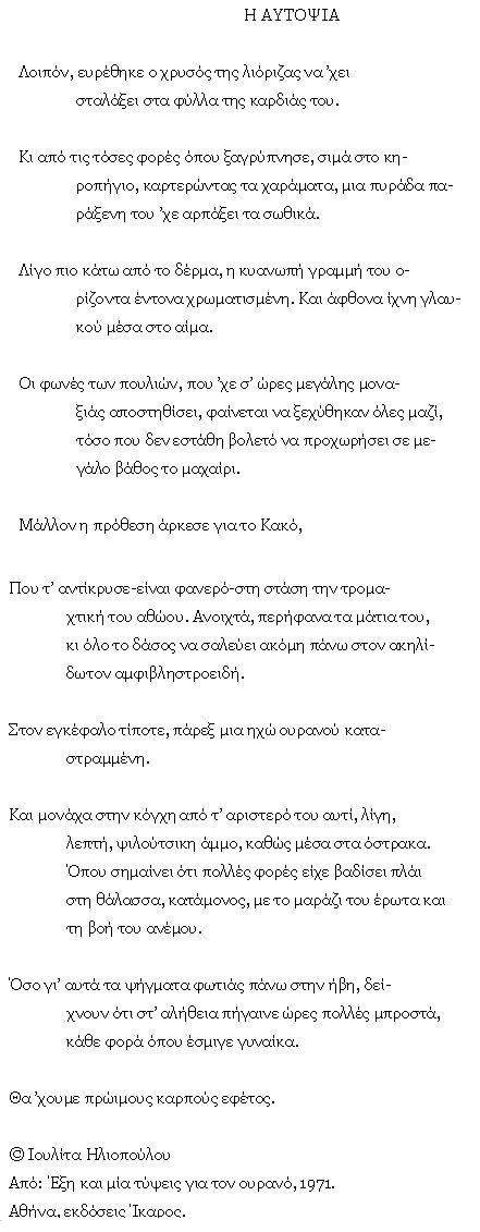 The autopsy (poem) - Odysseus Elytis - Greece - Poetry International