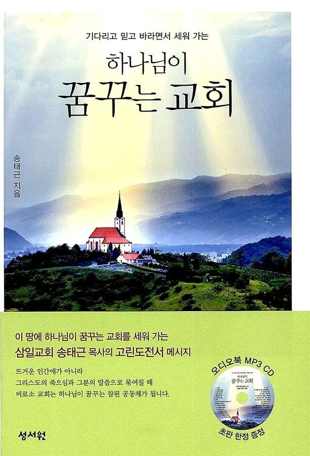 YES24 미리보기 - [도서] 하나님이 꿈꾸는 교회