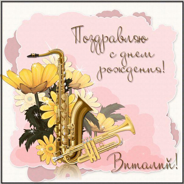 Картинка с саксофоном с днем рождения