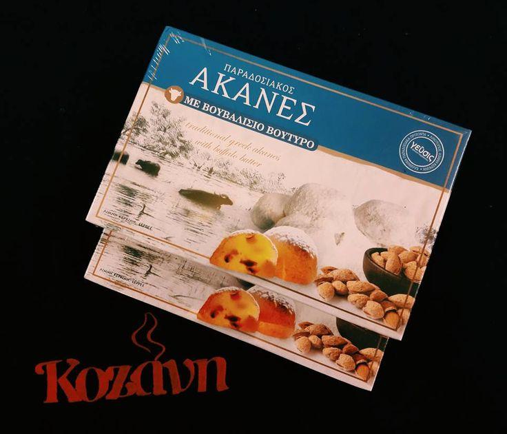 Ακανές, το Σερραικό delicatessen με αγνό βούτυρο από τα βουβάλια της Κερκίνης και καβουρδισμένο αμύγδαλο, με έντονο άρωμα και γεμάτη γεύση.