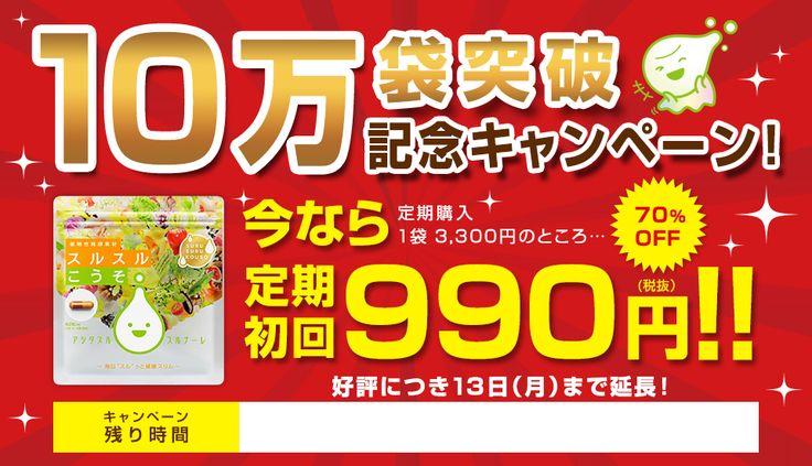 http://www.surusuru.jp/lp/sk10m/?ad=C113011