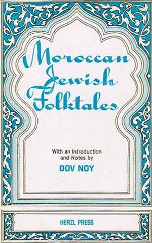 Recalling Professor Dov Noy: World's Foremost Jewish Folklorist