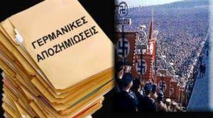 Η κυβερνηση θα κατάσχει γερμανικά περιουσιακά στοιχεία!! ~ VICE CODE