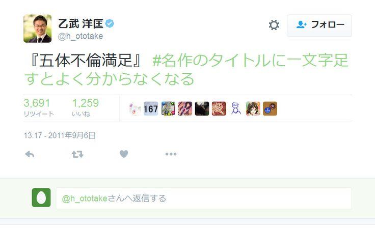 「『五体不倫満足』#名作のタイトルに一文字足すとよく分からなくなる」 乙武洋匡さんの過去のツイートが話題に | ガジェット通信