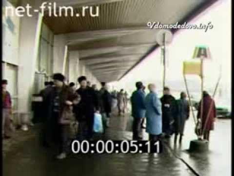 Аэропорт Домодедово 90-е годы. 2 часть РЕТРО