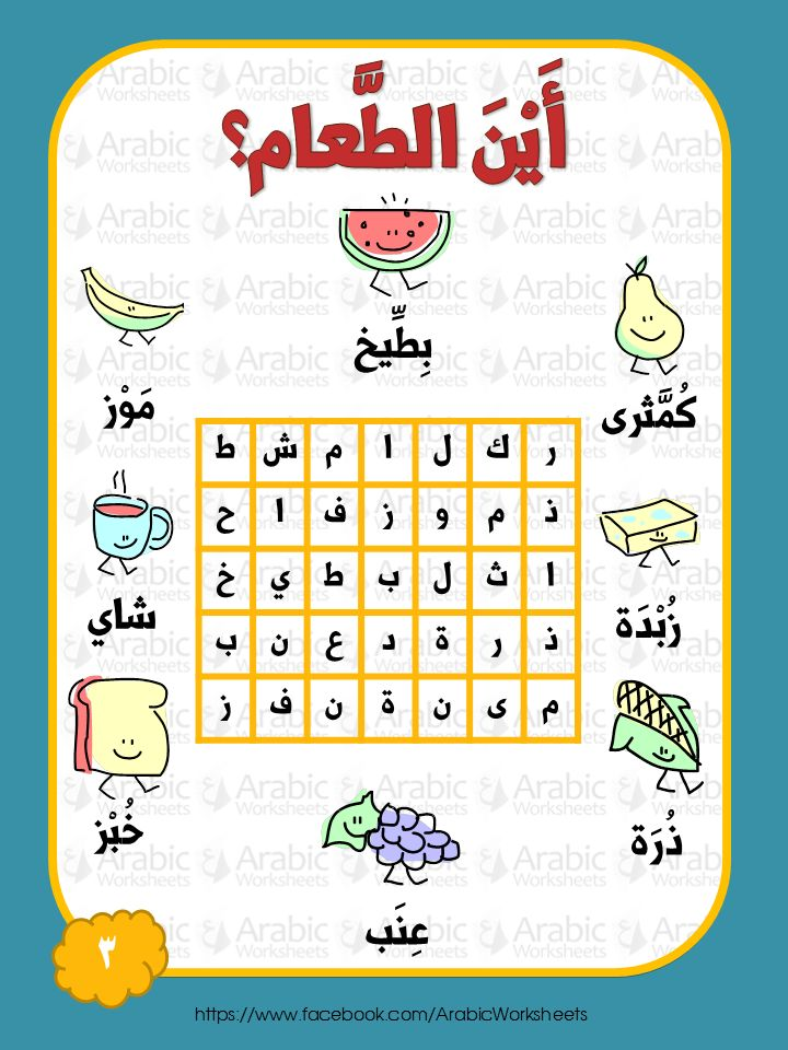 16 best arabic word search images on pinterest word search arabic language and learning arabic. Black Bedroom Furniture Sets. Home Design Ideas