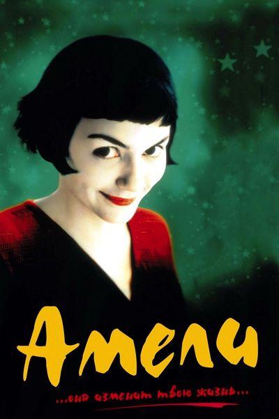 14/ люблю французские романтические комедии, они всегда о добром и милом. Фильмы о современности, цветные, яркие. Из конкретных фильмов: это Сладкий ноябрь (ну, не только французские)) и Амели. чудесные и жизнеутверждающие, о том, что счастье есть, что чудеса есть и их можно создавать. Про Шарлиз Терон в Сладком ноябре я уже писала: ее стиль - довольно свободная одежда, которая отражает ее внутреннюю свободу, отсутствие рамок и условностей.одежда Амели -что-то простенько-французское.