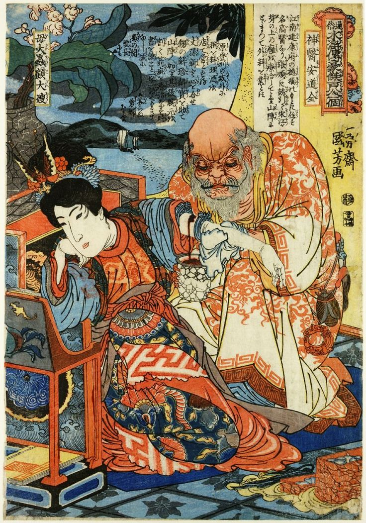 The 108 Heroes of the Popular Suikoden: The goodwife Gu and An Daoquan. 1827-1830.