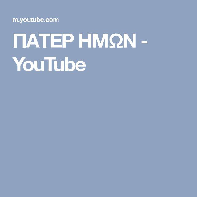 ΠΑΤΕΡ ΗΜΩΝ - YouTube