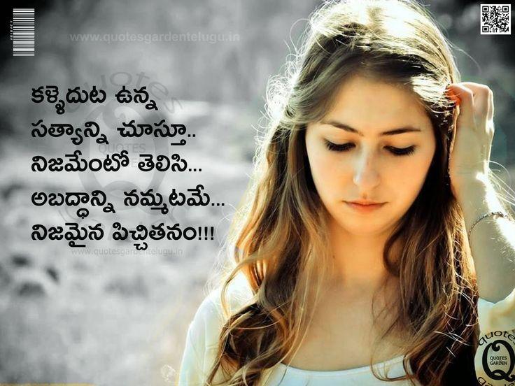 Telugu-Inspirational-Life-Quotes-Love-Failure-Quotes.jpg (1600×1200)