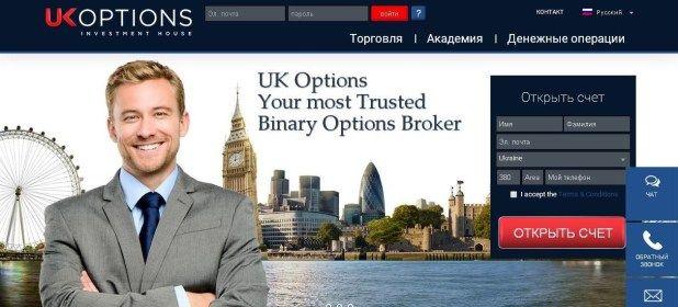 UKoptions: полный обзор брокера