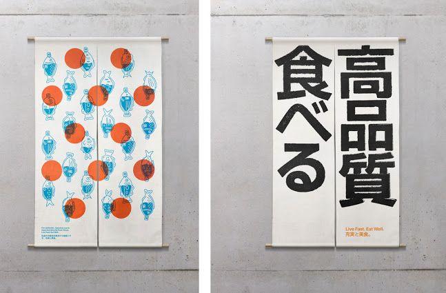 Noren curtain designs for YO!