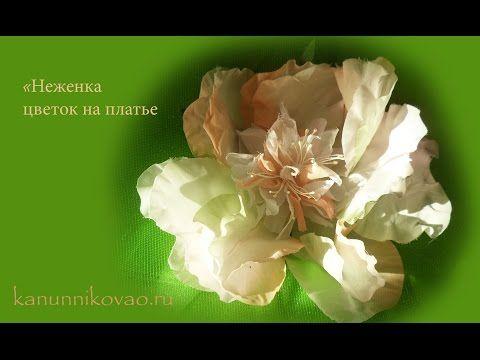 Необычный цветок из шелка - YouTube