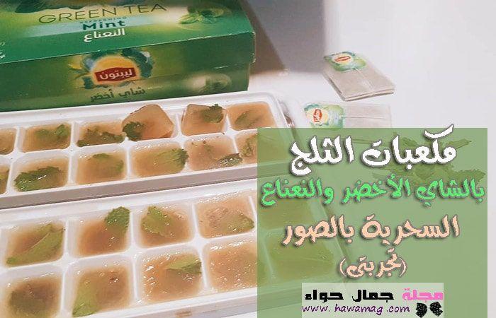مكعبات الثلج بالشاي الأخضر والنعناع السحرية بالصور تجربتى Green Tea Mints Mint Green Tea