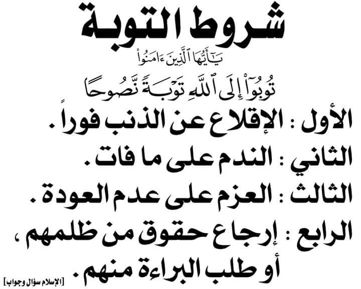 شروط التوبة في الإسلام Islamic Phrases Duaa Islam Islam