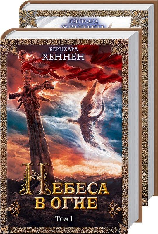 Небеса в огне т1, т2. Автор: Бернхард Хеннен