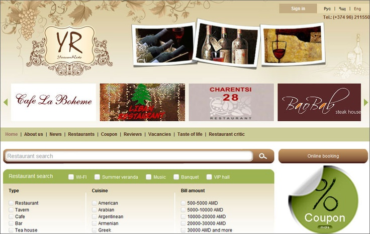 Armenian informational portal on restaurant business, which offers a unique opportunity to have access to different services of restaurants, cafes, bars and clubs of Yerevan.