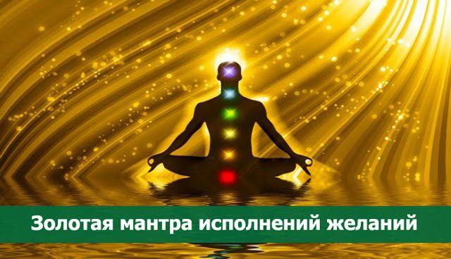 Золотая мантра исполнений желаний ~ Эзотерика и самопознание