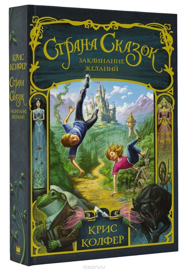 "Книга ""Страна Сказок. Заклинание желаний"" Крис Колфер - купить на OZON.ru книгу The Land of Stories #1: The Wishing Spell с быстрой доставкой по почте   978-5-17-094575-7"