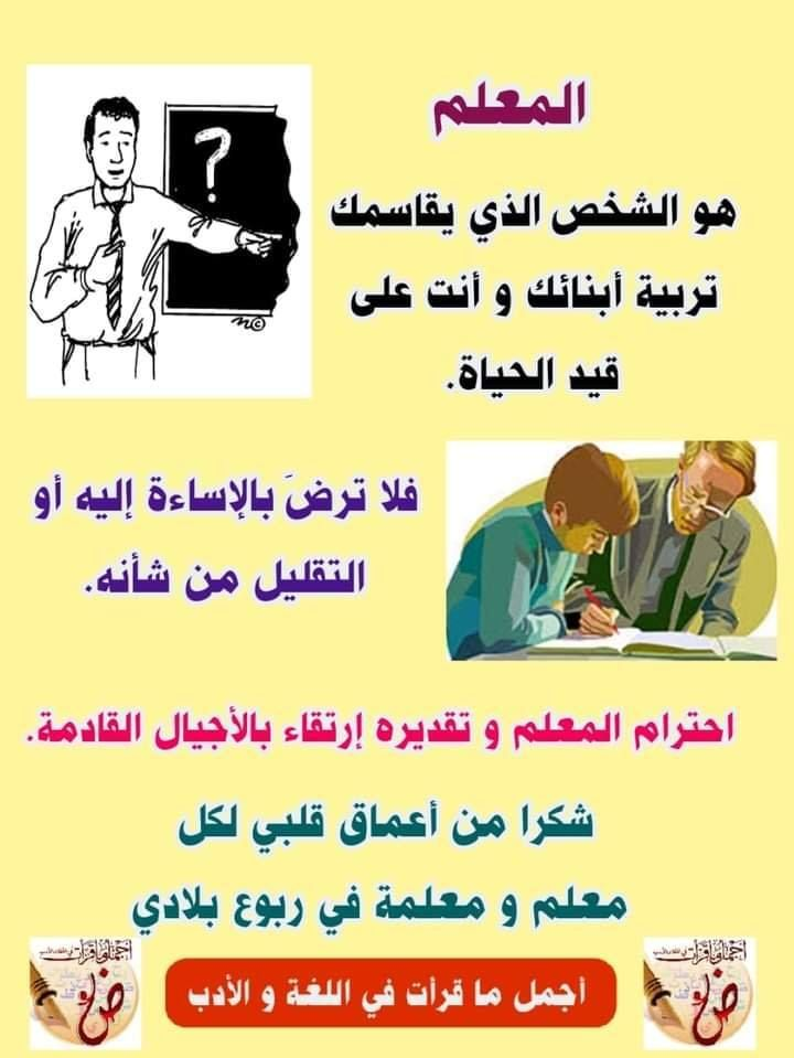 Pin By واثق عبد الامير On كلمات و مأثورات اعجبتنى Quotes Baby Education Funny Pictures
