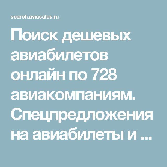 Поиск дешевых авиабилетов онлайн по 728 авиакомпаниям. Спецпредложения на авиабилеты и распродажи билетов на самолет. Скидки на авиабилеты в Европу и по России.