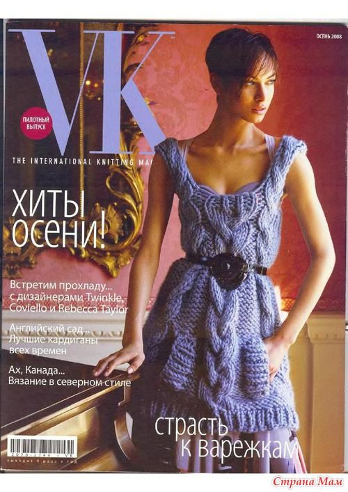 Vogue Knitting 2008 VK осень пилотный(1) выпуск
