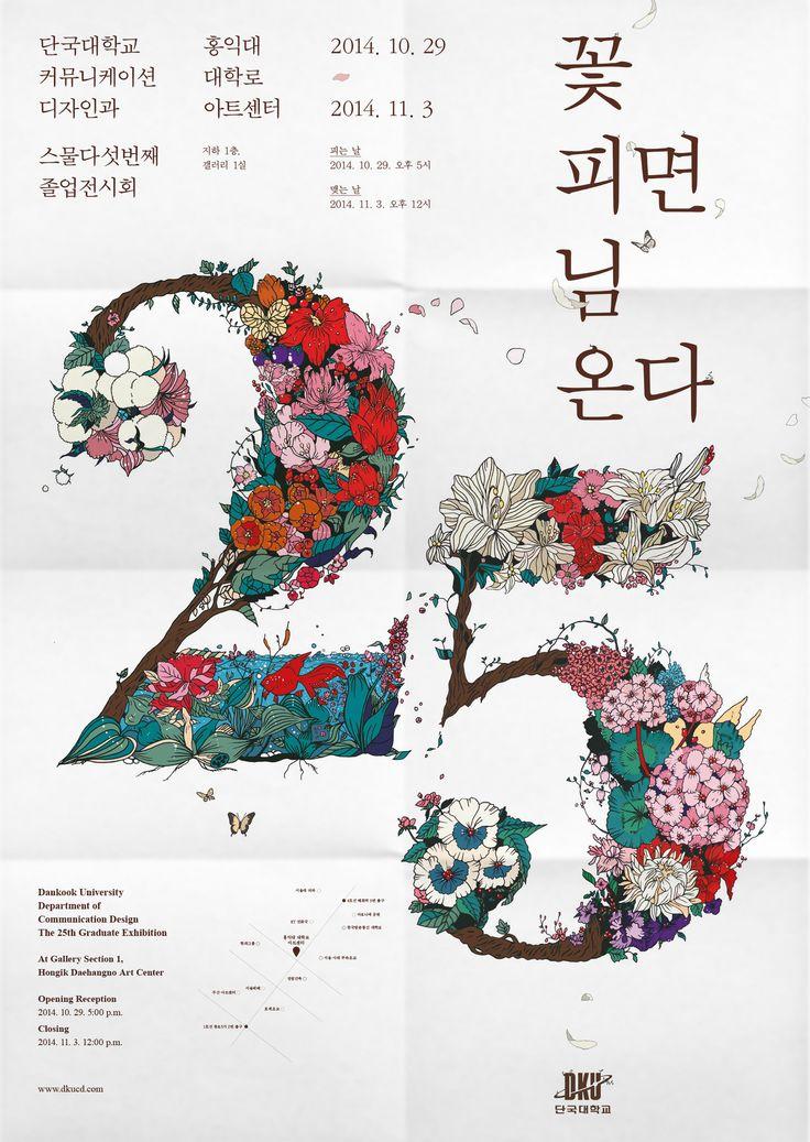 Korean typographic poster design