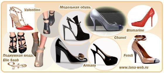 Туфли известных дизайнеров