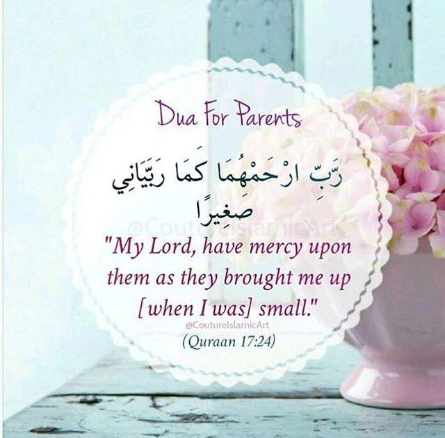 Dua for parents... Surah Al-Isra (The Night Journey) #Quran 17:24