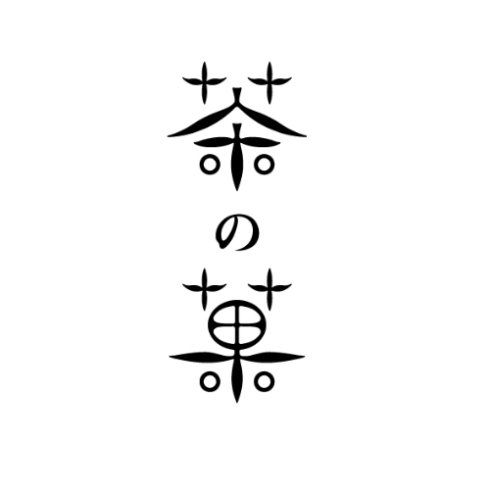 感受日本设计之美-05(三木健的字体设计)