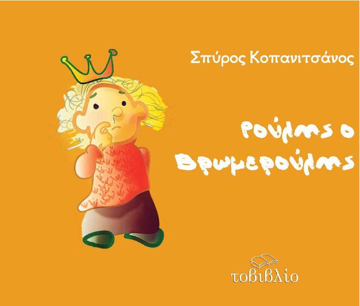 ISSUU - Ρούλης ο Βρωμερούλης by Kostas Thermoyiannis